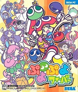Puyo Puyo Fever cover