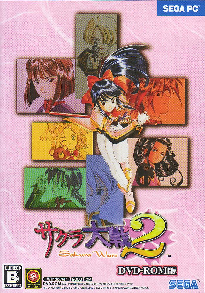 Sakura Wars 2: Thou Shalt Not Die cover