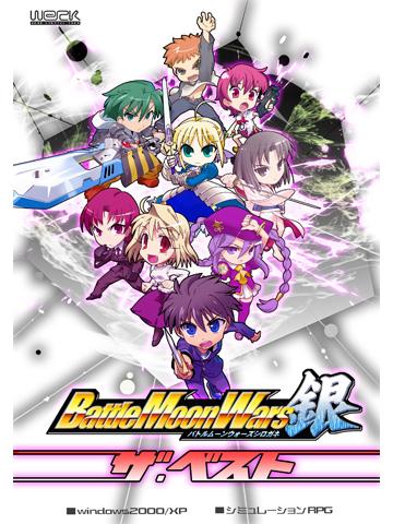 BattleMoonWars銀 The Best