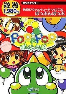 Pop'n Pop cover
