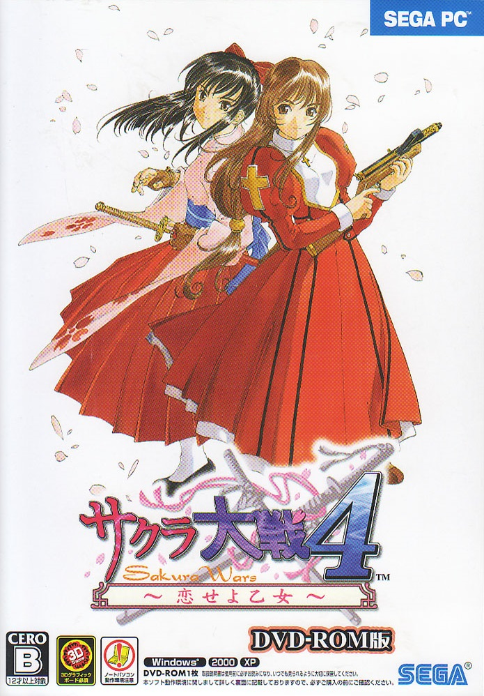 Sakura Wars 4: Fall in Love, Maidens cover